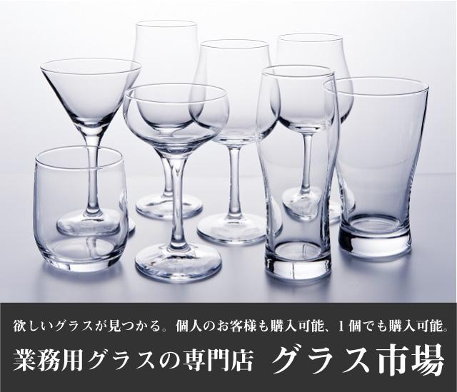業務用グラスの専門店グラス市場