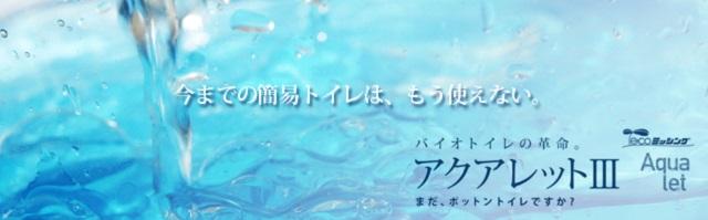 バイオ式水循環型水洗トイレ