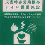 災害時非常用携帯トイレ備蓄施設