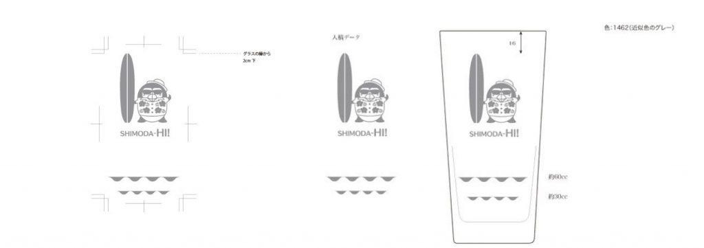 下田ハイ ロゴグラス ノベルティーグラス