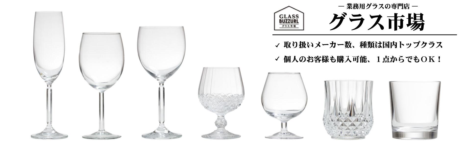 グラス市場 TOP