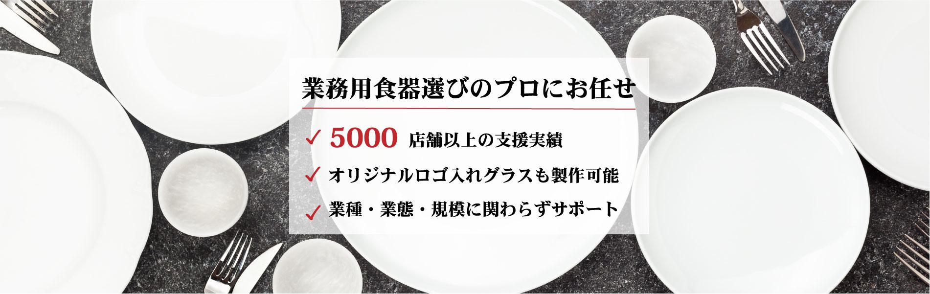 業務用食器選び TOP