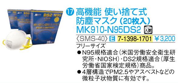 ⑰高機能 使い捨て式 防塵マスク(20枚入) MK910-N95DS2