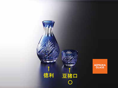 酒器・徳利/【青山硝子】切子豆猪口・ルリ 40cc